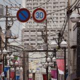 東向島駅から玉の井「いろは通り」を散歩。赤線当時から残る老舗と、まだまだ現役の商店街!-墨田⑴