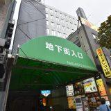 千葉駅前の「千葉名所 K&S」「地下街入り口」気になる場所