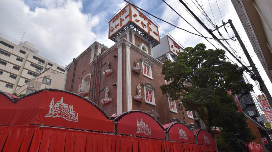 「市川駅前西通り」と、昭和のお城「ホテルシャトー」は閉店・解体 ー市川駅北口