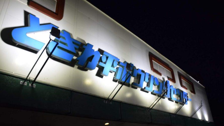 「常盤平駅前商店会」常盤平団地とともに60年。昭和の「ときわ平ボーリングセンター」が目印