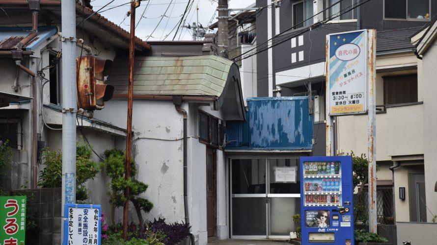 東千葉駅前商店街。銭湯「喜代の湯」から商店の跡が垣間見える道