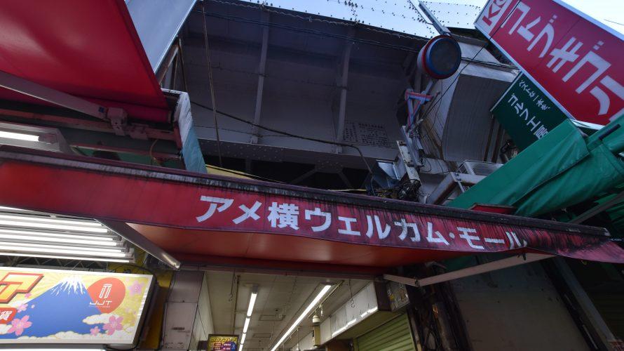 「アメ横ウェルカム・モール」上野の高架下を散歩