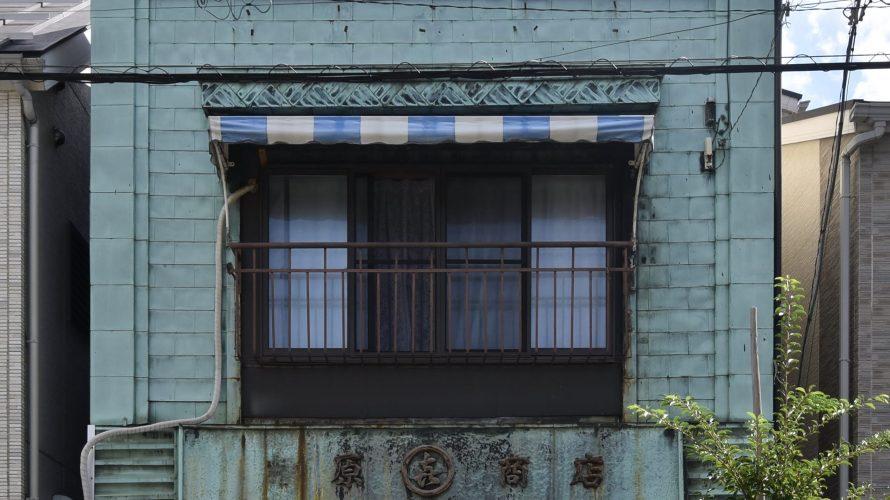 文豪の街の「八重垣謝恩会」根津の商店街めぐり