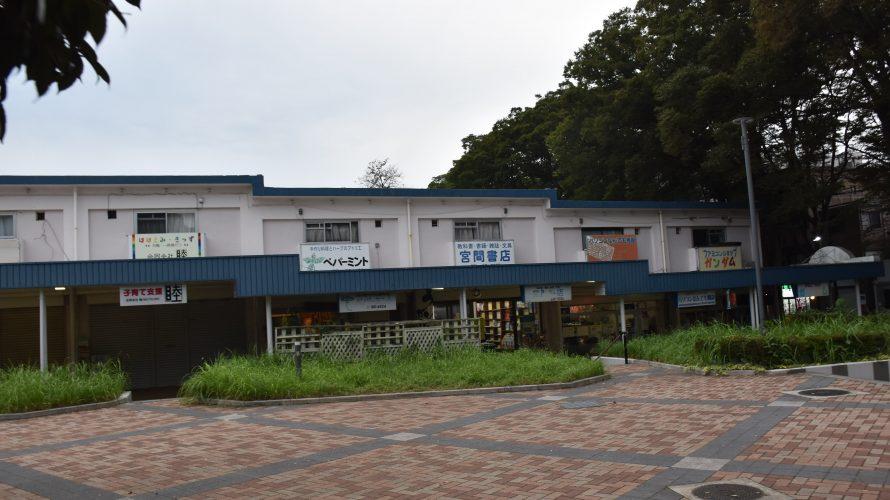 「常盤平中央商店会」松戸・常盤平団地にある昭和な商店街へ
