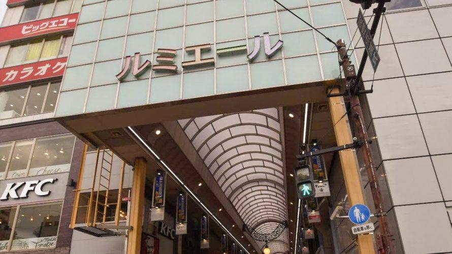 「新小岩ルミエール商店街」テーマパークのような商店街を目指して。 -新小岩⑴