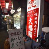 「焼肉横丁」浅草のコリアンストリート。裏路地に密集する焼き肉屋