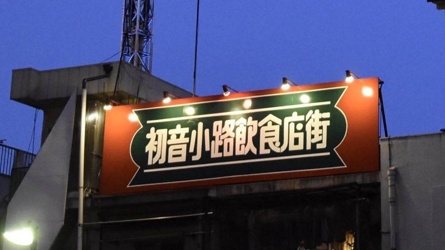 浅草「初音小路飲食街」が変貌!現在の初音小路飲食街へ