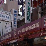「アメ横開運食品街」と「摩利支天徳大寺」ワクワクする上野