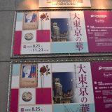 「大東京の華 都市を彩るモダン文化」江戸東京博物館の企画展
