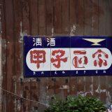 佐倉市「田町」の城下町として栄えた商店街の名残へ