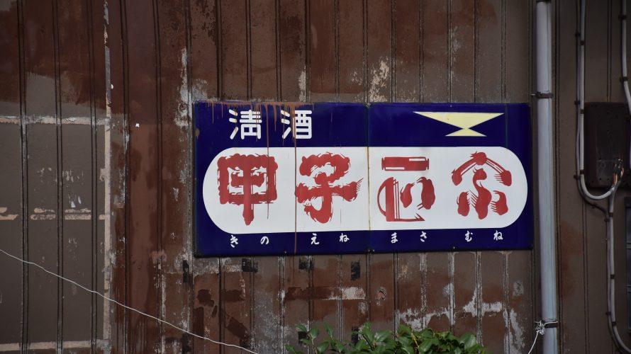 佐倉市「田町」の城下町として栄えた商店街の名残へ -佐倉⑽