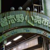 「習志野小売市場」習志野駅前商店街の昭和レトロ空間が気になる… -習志野駅⑵