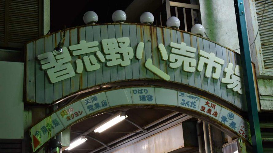 「習志野小売市場」習志野駅前商店街の昭和レトロ空間が気になる…
