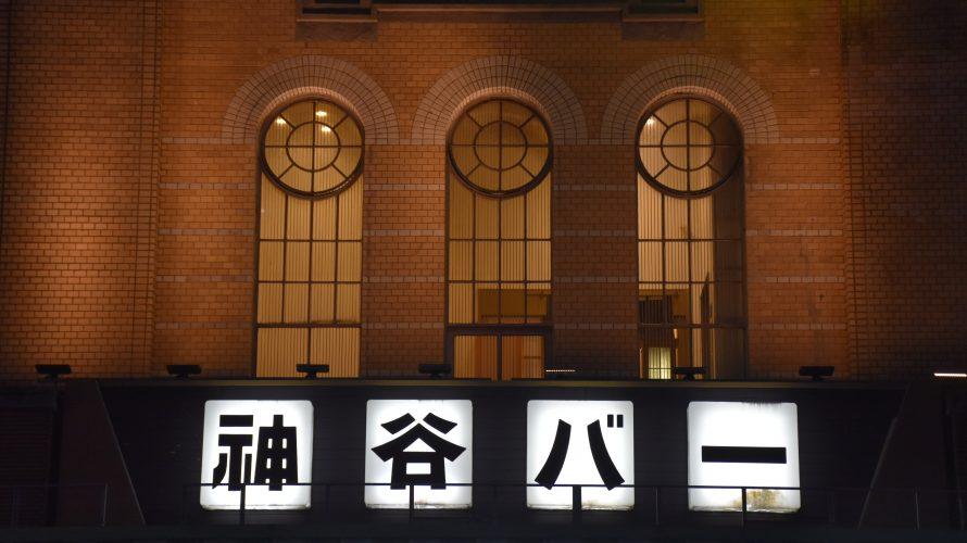 浅草の「神谷バー」大正時代から変わらない浅草のシンボル的建物と歴史