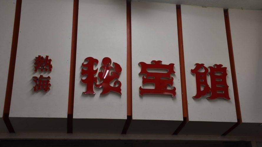 熱海「秘宝館」へ初潜入!国内で唯一のレトロな大人のテーマパーク・秘宝館