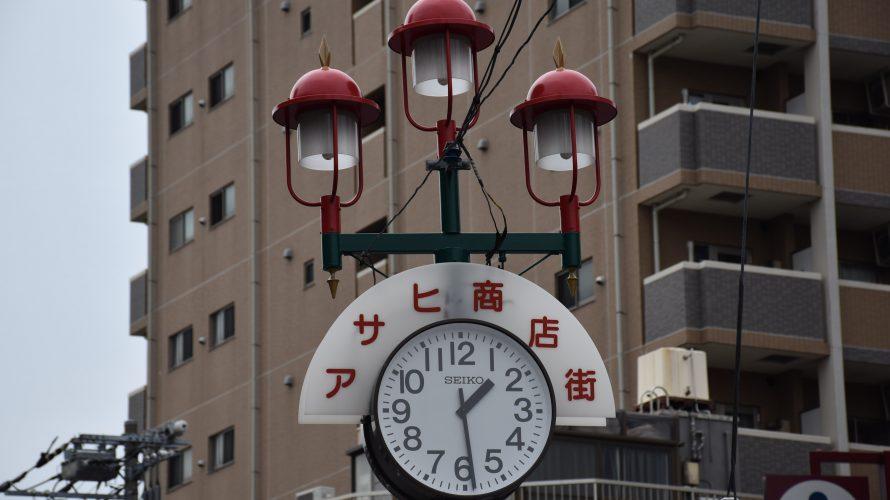 「アサヒ商店街」平賀源内ゆかりの地の個性豊かな商店街
