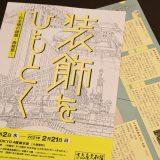 「装飾をひもとく ~日本橋の建築・再発見」高島屋で開催されている展示