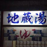 「京成小岩南口商店会」昭和の佇まいが残る北小岩の街並み