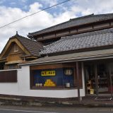 ヤマニ味噌「佐倉はお味噌の産地です」成田街道沿いの佐倉の洋館付老舗