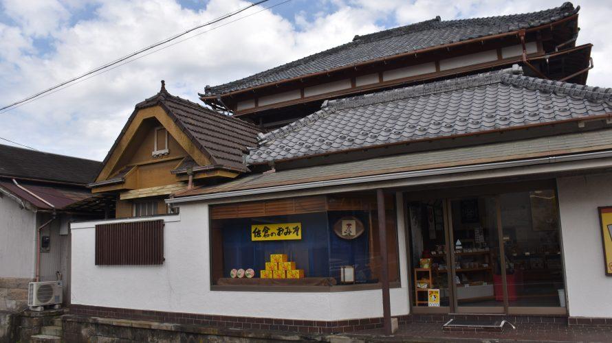 ヤマニ味噌「佐倉はお味噌の産地です」成田街道沿いの佐倉の洋館付老舗 -佐倉⑾