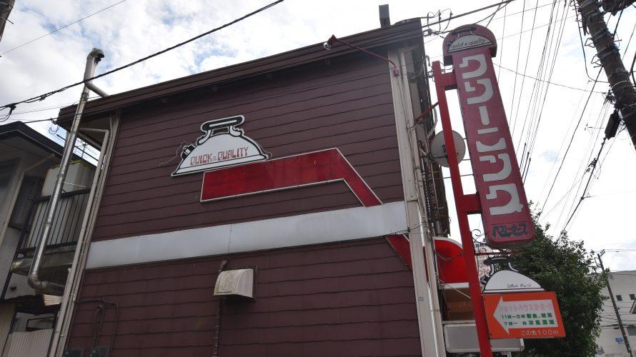 JuJuきたなら商店街の裏通り。昭和レトロなクリーニング店のイラストに惹かれ-北習③