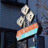 「青戸サンロード商店会」昭和11年の商店街から現在へ。青戸の中でも古い商店街! -青戸⑶