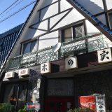 小岩「珈琲木の実」昭和30年創業、昭和レトロな喫茶店。ノスタルジックな店内が落ち着く