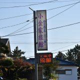 「小金宿」江戸時代に賑わった宿場町の裏に旅館「小金家旅館」 -北小金⑵