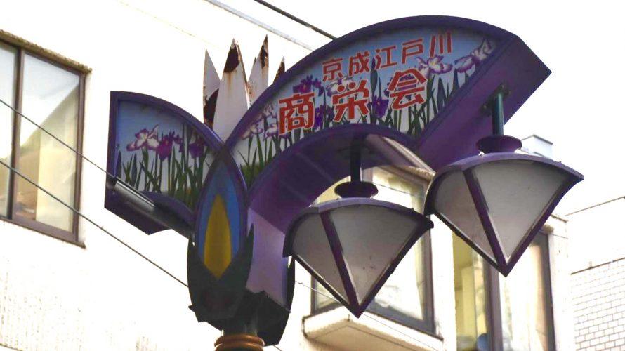「京成江戸川商栄会」菖蒲園近くの商店街~北小岩の銭湯へ