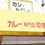 松戸「カレー専門店印度」。昭和レトロなカレー屋さんが松戸駅前に!必見!