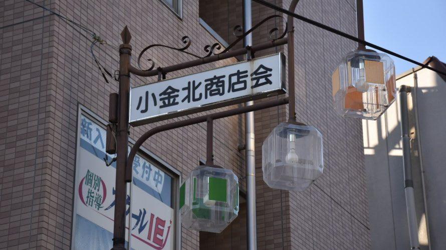 「小金北商店会」本土寺参道へとつづく商店街。静かだけど気になる建物が -北小金⑶