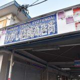 五香「団地ひがし店舗商店街」東洋一だった常盤平団地のレトロで小さな商店街 -五香⑷