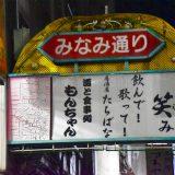 京成小岩「みなみ通り」レトロなアーチに誘われて細い路地へ