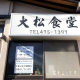 船橋「大松食堂」三山の商店街。昭和の懐かしい食堂、ボリューム満点! -三山⑴