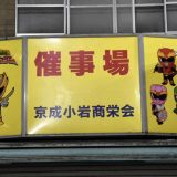 「京成小岩商栄会」京成小岩駅北口。路地に密集するレトロな飲食店が気になる