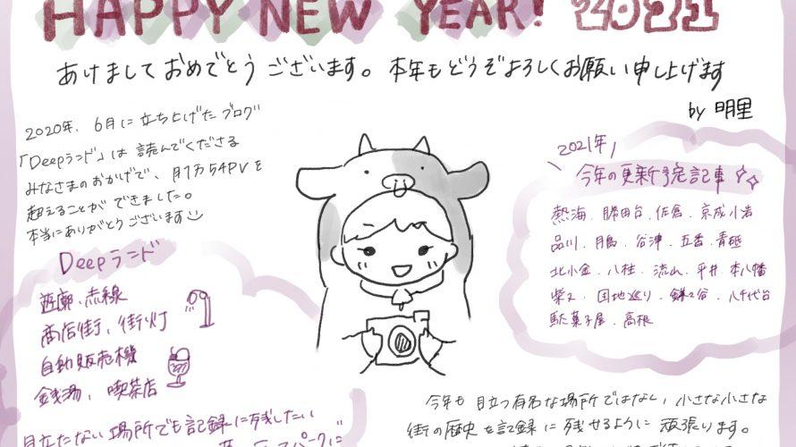【2021】あけましておめでとうございます。今年もよろしくお願いいたします。