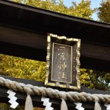 「二宮神社」の参道。東国屈指の歴史を持つ?下總國二宮神社の参道を辿ってみたら -三山⑸