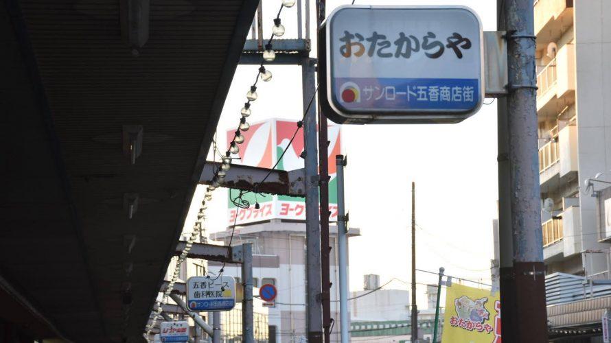 「サンロード五香商店街」五香駅メイン通り。昭和なアーケード商店街が魅力的! -五香⑶