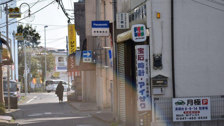 「高根木戸中央通り」昭和30年に設立、レトロな商店街の街並み。ひまわりの街灯が目印! -高根木戸⑵