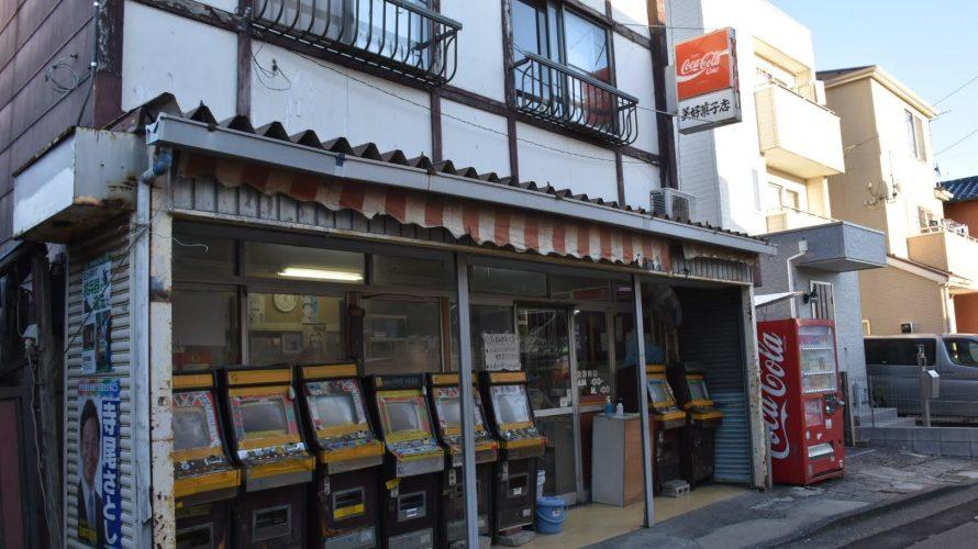 「美好菓子店」京成津田沼駅前の商店街裏道にある創業60年以上の菓子店。今は駄菓子屋に ー京成津田沼⑼