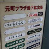 【元町プラザビル】訳アリな人が集うビル?元町プラザビルに潜入! ー神戸