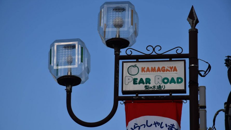 鎌ヶ谷駅「梨の木通り」。かつてSEIKOの工場まで通勤客で賑わった「精工舎通り」も -鎌ヶ谷⑴