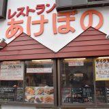 「レストランあけぼの」創業96周年!老舗洋食レストランのオムライス -京成津田沼⑷