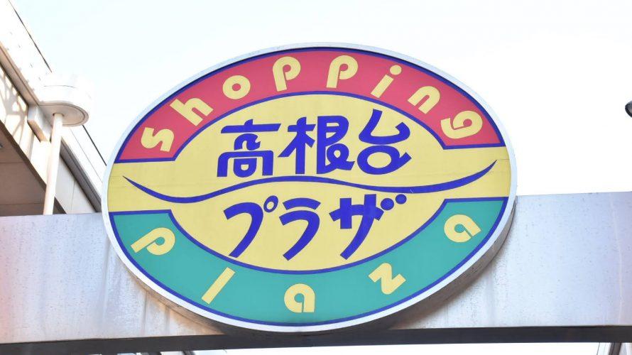 「高根台プラザ」高根公団駅前にある高根台団地のショッピングプラザとエポカを探検! -高根台⑶