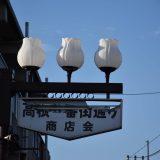 「高根一番街通り商店会」オウム真理教麻原の開業した「BMA薬局」とやくざ通りの過去 -高根木戸⑴