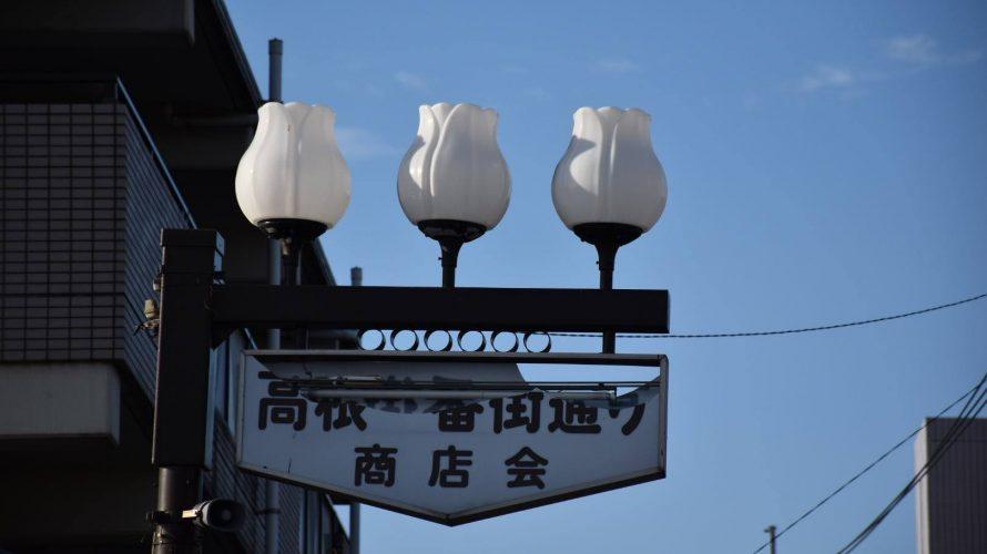 「高根一番街通り商店会」高根木戸駅前の商店街の歴史  -高根木戸⑴