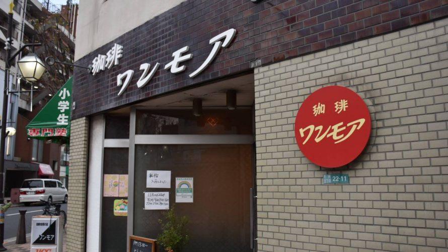 平井「珈琲ワンモア」マツコ・デラックスも絶賛のフレンチトーストが有名な喫茶店 -平井⑵