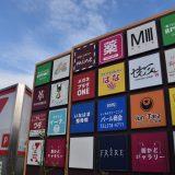 「稲浜ショップ」高浜南団地の商店街。キュートな小人のイラストが特徴 -稲毛海岸⑵