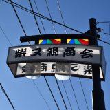 「柴又親商会」柴又駅、メイン通りとは反対側にある地元の方で賑わう商店街 -柴又⑵