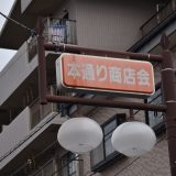 「馬橋本通り商店会」馬橋バスセンター、うまぽん!キャラクターが見守る商店街 -馬橋⑵